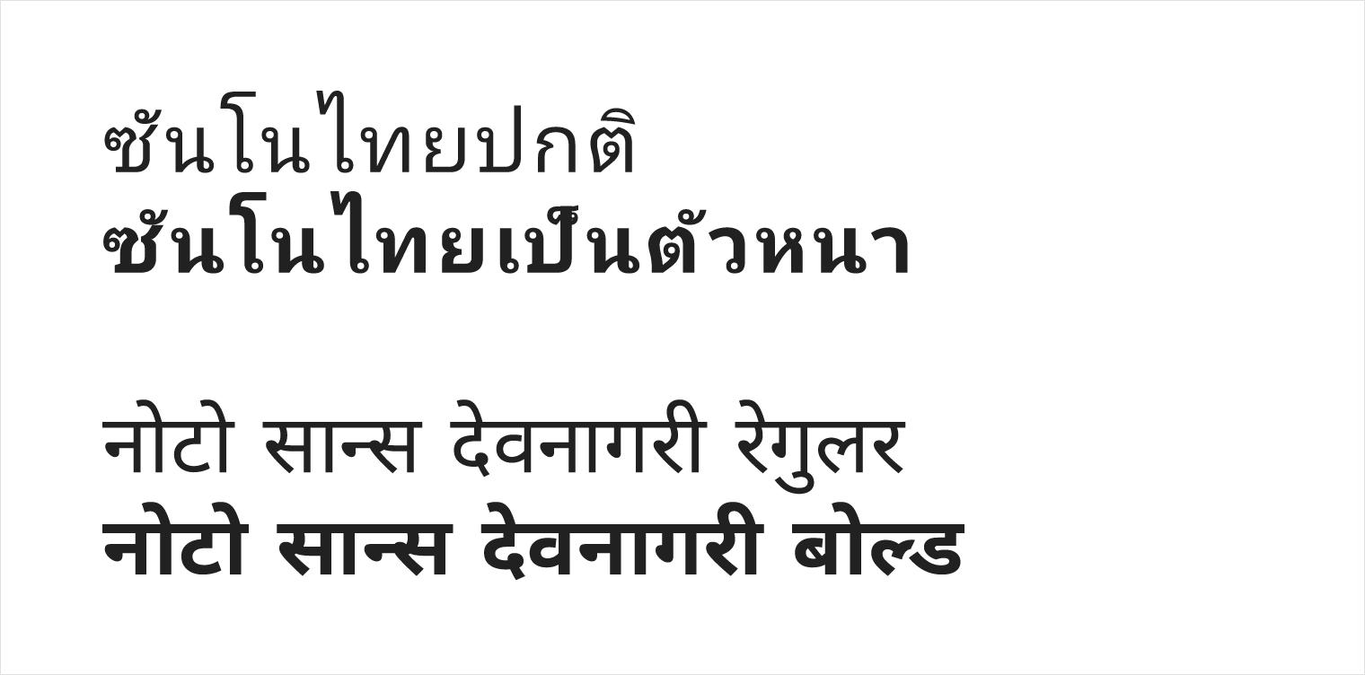 noto sans thai and hindi devanagari font weights
